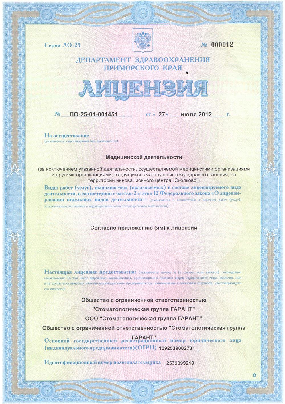 лицензия на осуществление медицинской деятельности 2 сторона