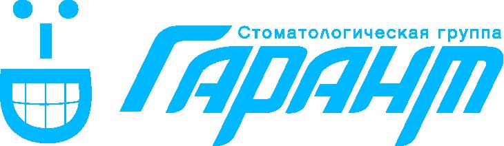 Стоматология ГАРАНТ Владивосток