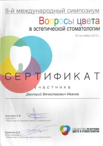 Сертификат участника, Дмитрий Вячеславович Иванов