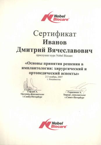 Сертификат Иванов Дмитрий Вячеславович