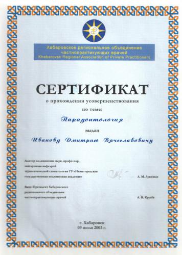 """Сертификат о прохождении усовершенствования по теме """"Парадонтология"""""""