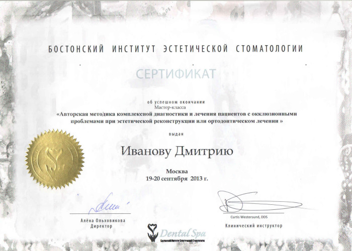 Сертификат об успешном окончании мастер-класса