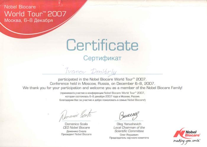 Сертификат за участие в конференции Nobel Biocare Word Tour