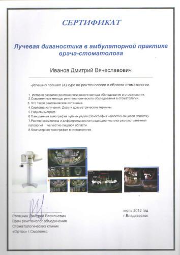 Сертификат за успешное прохождение курса по рентгенологии
