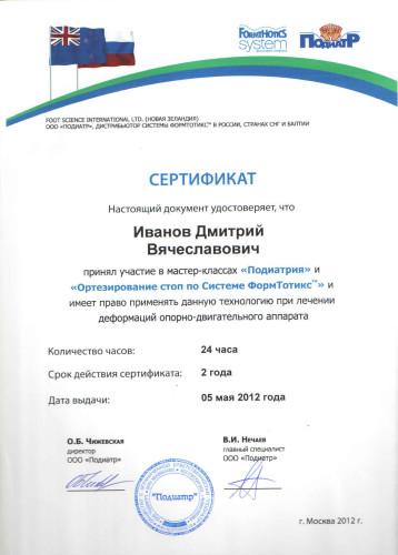 Сертификат о участии в мастер–классах