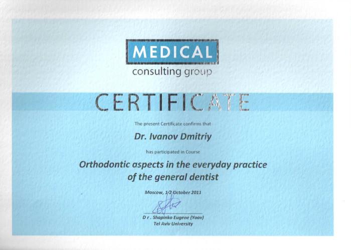Сертификат за успешное прохождение курса по ортодонтическому планированию