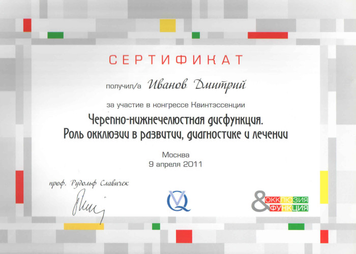 Сертификат за участие в конгрессе Квинтэссенция ЧЕРЕПНО - НИЖНЕЧЕЛЮСНАЯ ДИСФУНКЦИЯ