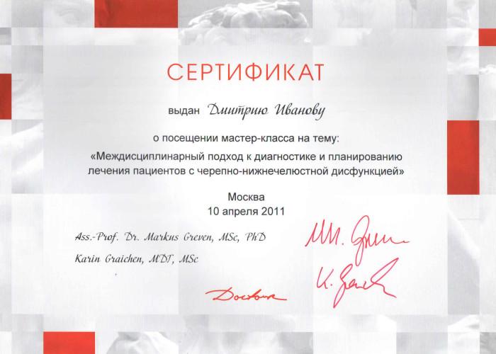 Сертификат за участие в мастер–классе