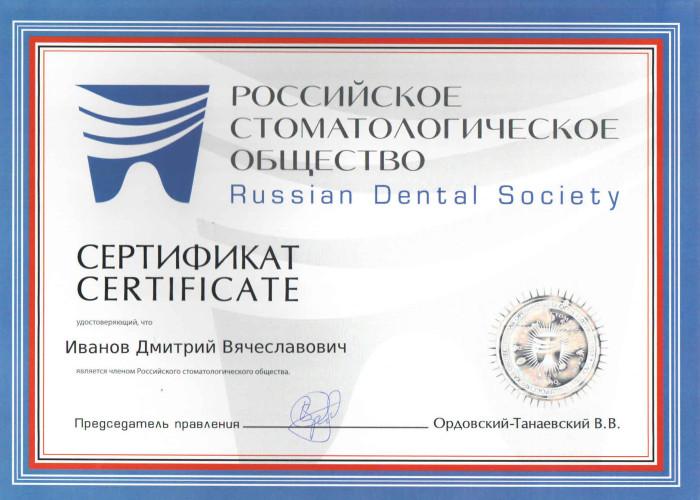 Сертификат Российского стоматологического общества
