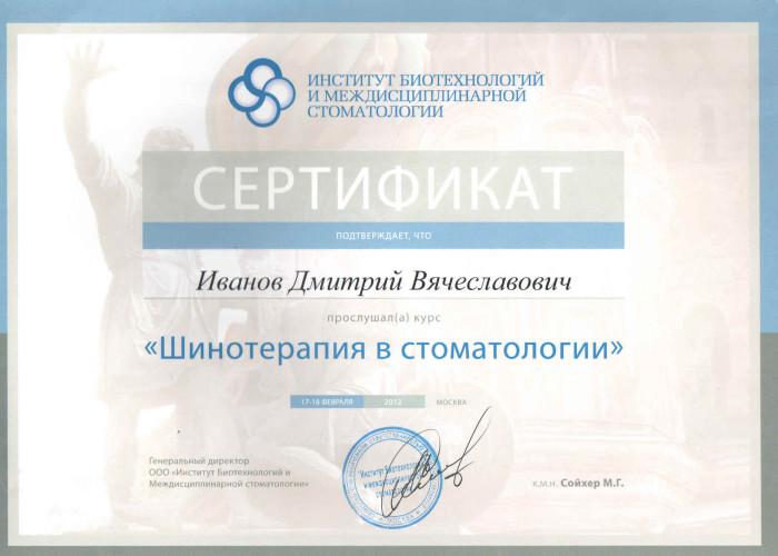 Сертификат за успешное прохождение курса «Шинотерапия в стоматологии»