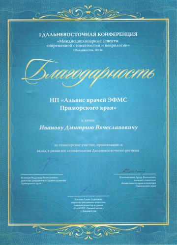 Благодарность НП «Альянс врачей ЭФМС Приморского края»