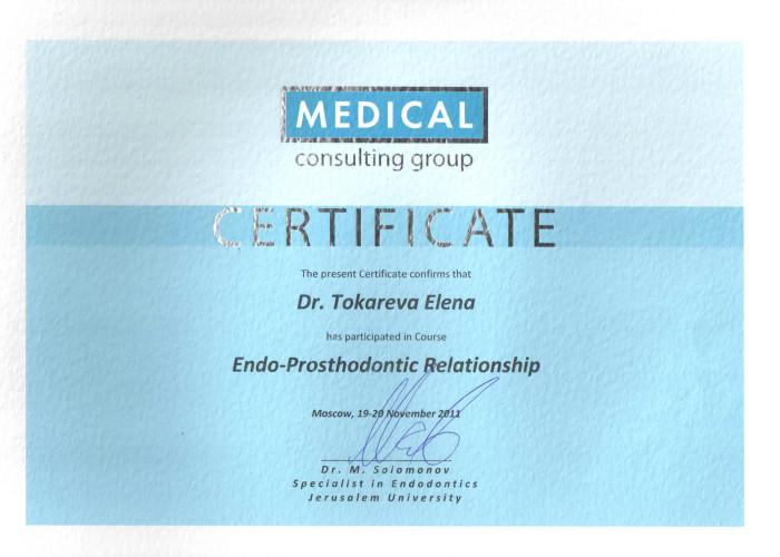 Сертификат за успешное прохождение курса