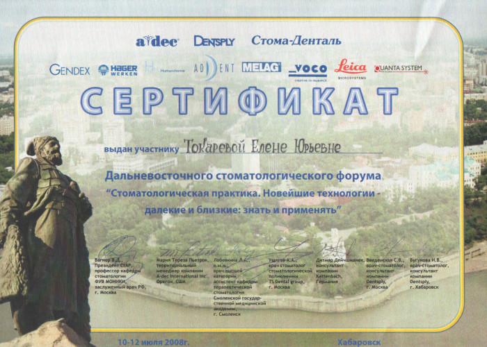 Сертификат за участие в Дальневосточном стоматологическом форуме