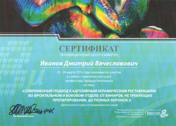 Сертификат за принятие участия в учебно–практическом курсе профессора Эдварда Макларена