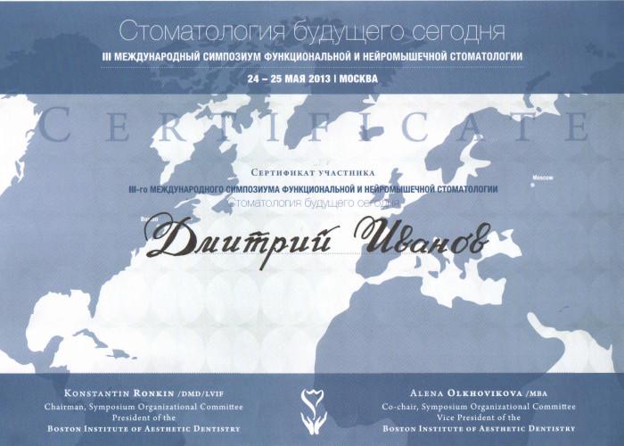 Сертификат участника симпозиума