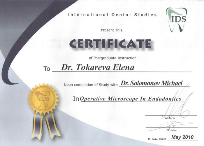 Сертификат  об успешном окончании курса  «Применение микроскопа в эндодонтии»