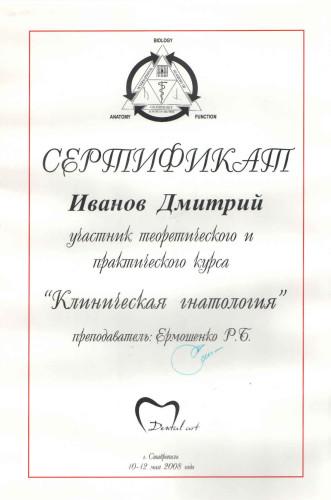 Сертификат «Клиническая гнатология»