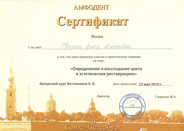 Сертификат об участии в практическом семинаре