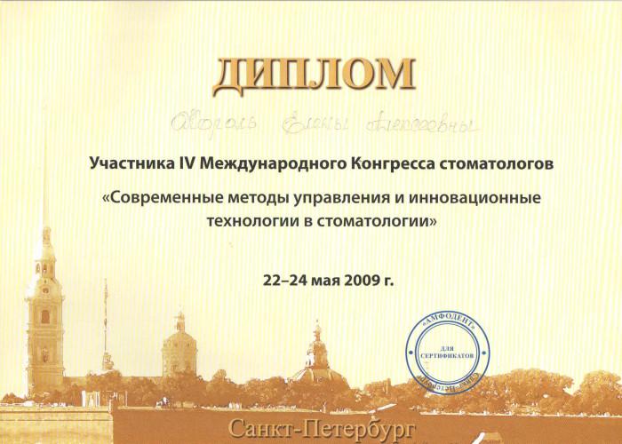 Сертификат об участии в международном конгрессе стоматологов