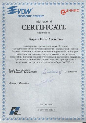 Сертификат о повышении квалификации