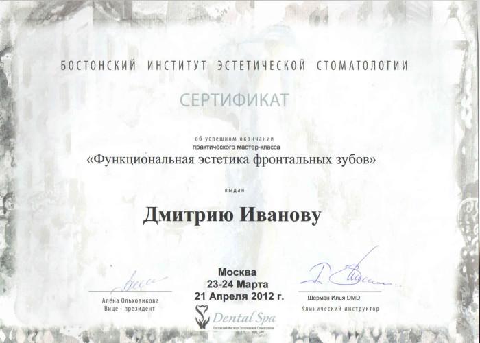 Сертификат об успешном окончании практического мастер–класса