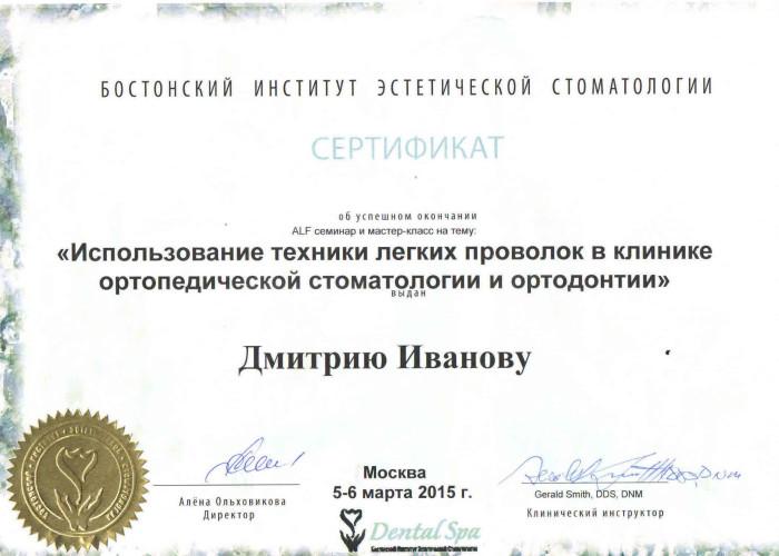 Сертификат об успешном окончании семинара