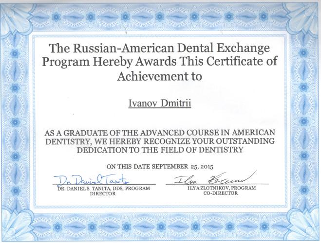 Сертификат о прохождении продвинутого курса