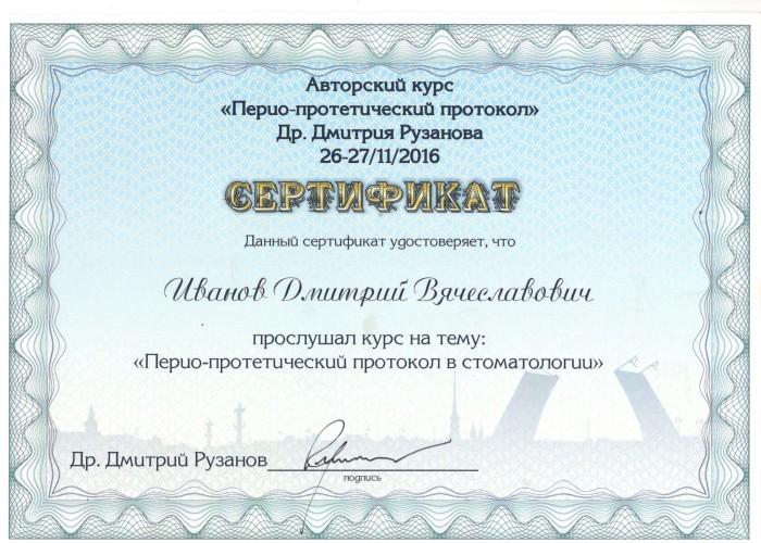 Сертификат за прохождение авторского курса