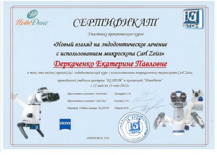 Сертификат участника практического курса