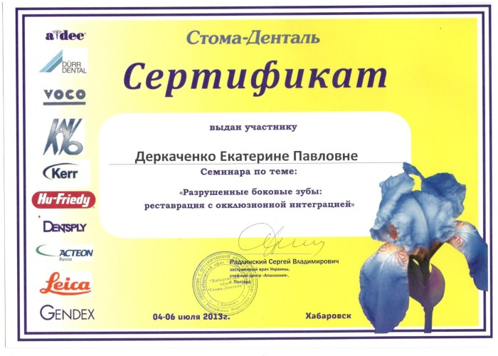 Сертификат за участие в семинаре
