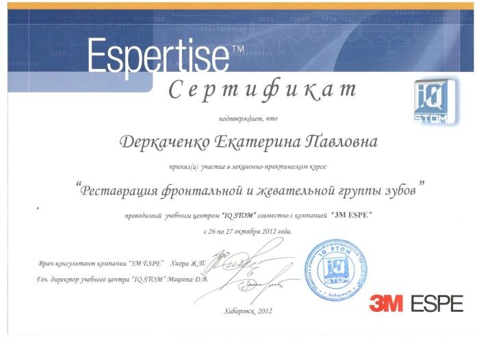 Сертификат участника лекционно-практического курса