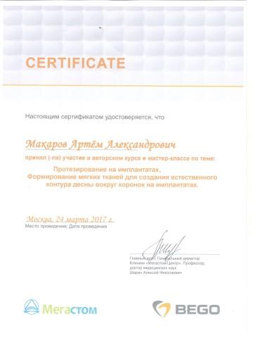 Сертификат за прохождение авторского курса и мастер-класса