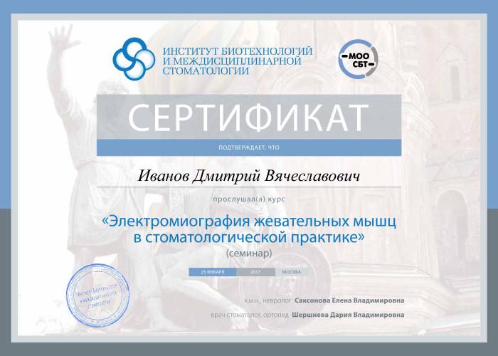 Сертификат о прохождении курсе