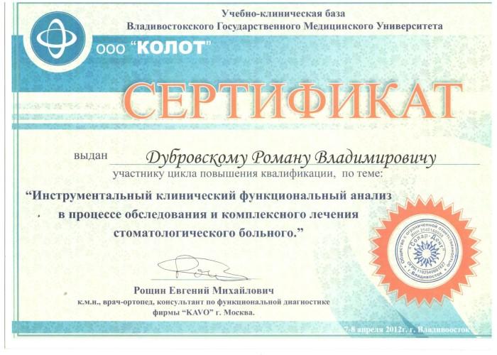 Сертификат об участии в цикле повышения квалификации