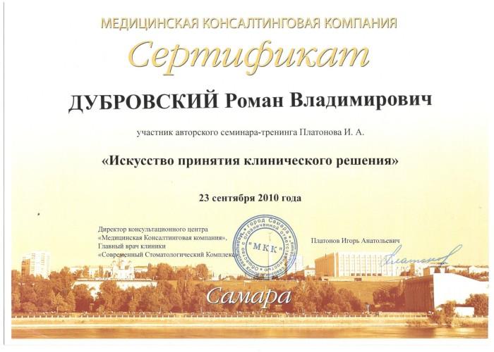Сертификат об участии в тренинге