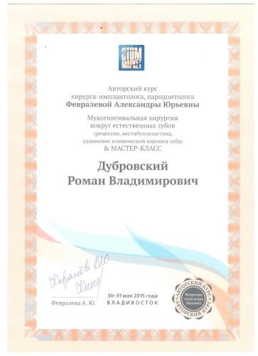Сертификат об участии в авторском курсе