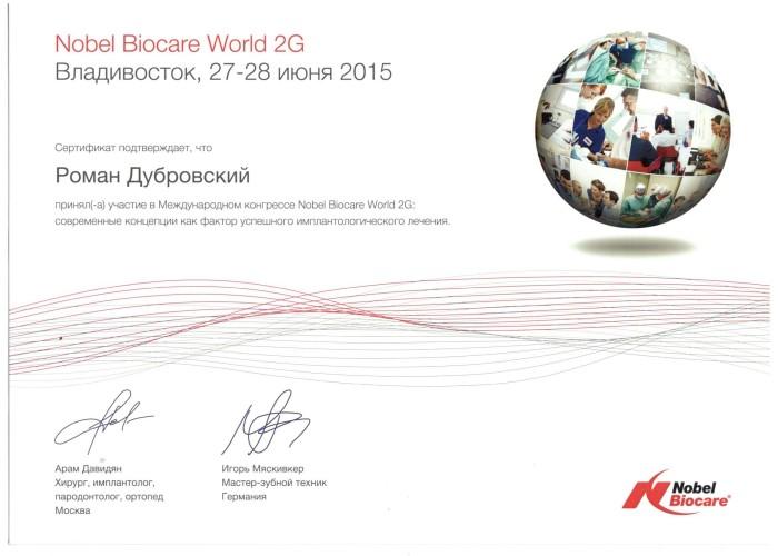 Сертификат об участии в Международном конгрессе