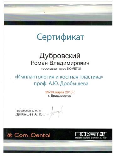 Сертификат о прохождении курса