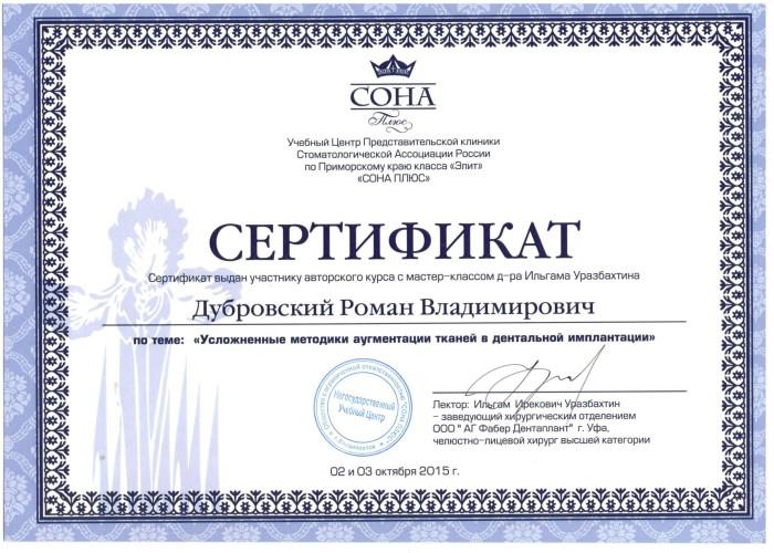 Сертификат за участие в авторском курсе