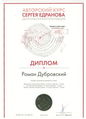 Диплом о прохождении авторского курса