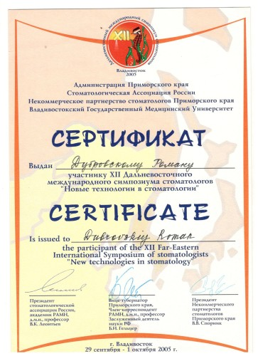 Сертификат за участие в международном симпозиуме