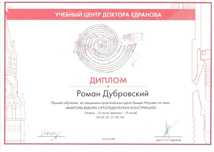 Диплом о прохождении курса