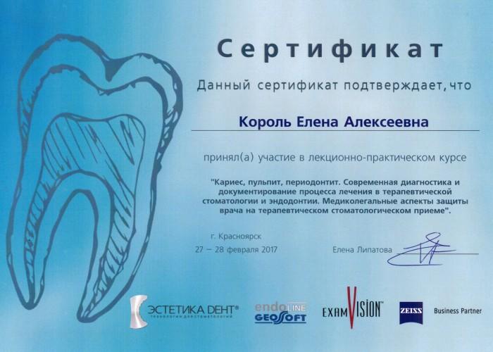Сертификат об участии в лекционно-практическом курсе