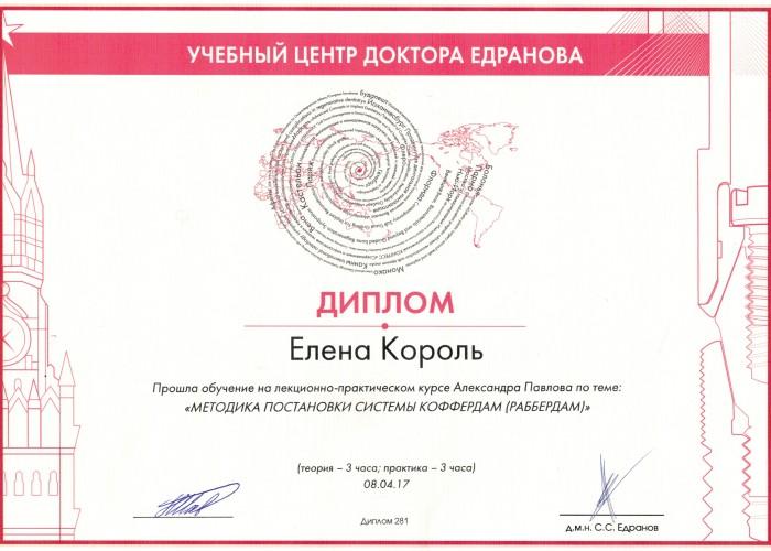 Диплом о прохождении лекционно-практического курса