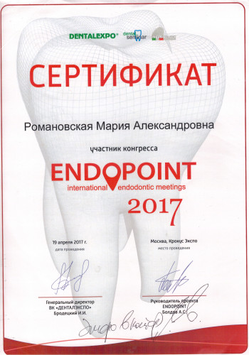 Сертификат об участии в конгрессе