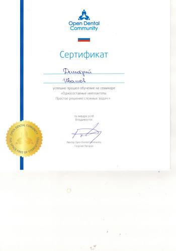 Сертификат за прохождение обучения