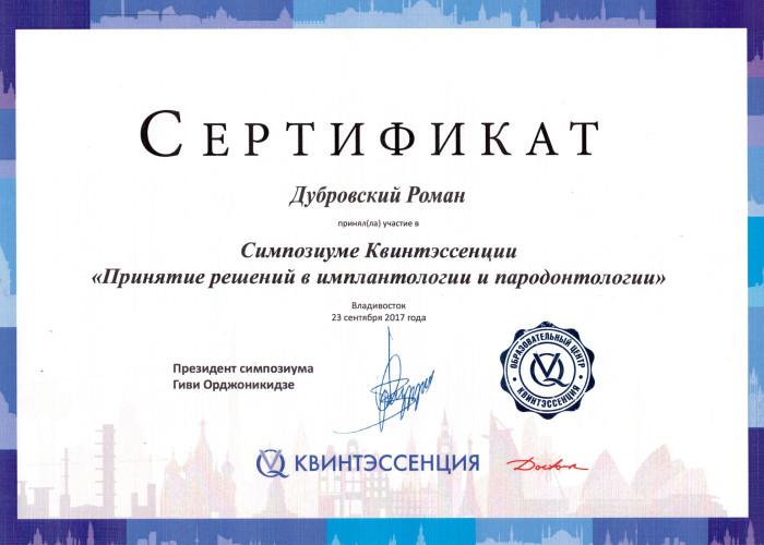 Сертификат за участие в сумпозиуме