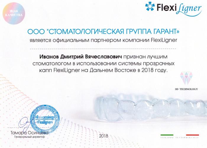 Сертификат лучшего стоматолога в использовании прозрачных капп FlexLigner