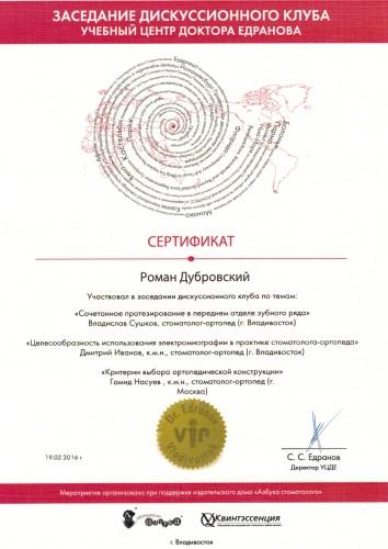 Сертификат об участии в деятельности дискуссионного клуба