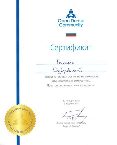 Сертификат об обучении на семинаре